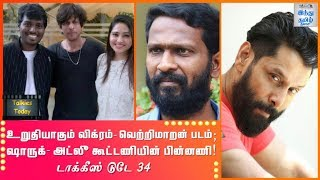 vetrimaaran-to-direct-vikram-sharukh-atlee-project-takes-off-talkies-today-episode-34