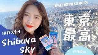 東京必去!2019最新打卡點 澀谷「SHIBUYA SKY」