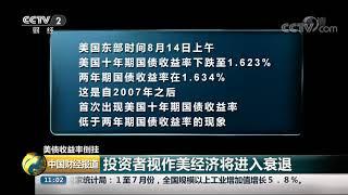 [中国财经报道]美债收益率倒挂 投资者视作美经济将进入衰退  CCTV财经