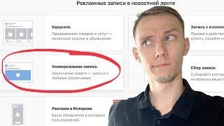 Как настроить рекламу вконтакте? Настройка таргетинга вконтакте 2019