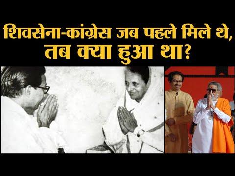 Bal Thackeray और Indira Gandhi के समय Shiv Sena और Congress की दोस्ती के ये किस्से आपने नहीं सुने हो