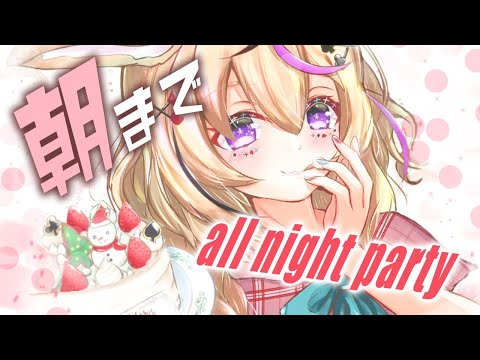 All Night Polka Party【尾丸ポルカ/ホロライブ】