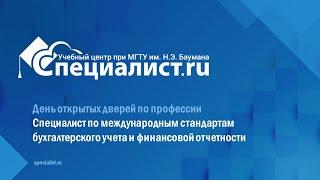 Профессия «Специалист по международным стандартам бухгалтерского учета и финансовой отчетности»