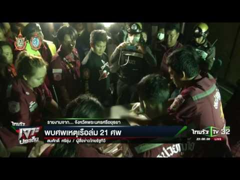 พบศพเหตุเรือล่ม 21ศพ   | 19-09-59 | ไทยรัฐเจาะประเด็น | ThairathTV