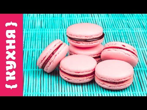ДОМАШНИЕ МАКАРОНС (МАКАРУНЫ) | Два вкуса
