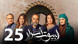 Al Boyout Asrar - Ep 25 - ﺍﻟﺒﻴﻮﺕ ﺃﺳﺮﺍﺭ الحلقة