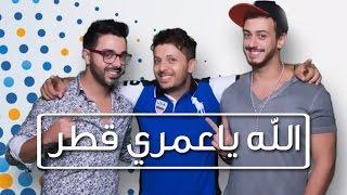 Hatim Ammor & Saad Lamjarred & Ahmed Chawki | حاتم عمور & سعد لمجرد & أحمد شوقي - الله ياعمري قطر