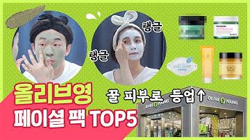 헐 아직도 시트팩만 써? 안 써보면 후회할 올리브영 페이셜팩 TOP 5(이벤트)[올알랭가이드] l 올리브영(Oliveyoung)