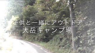 大岳キャンプ場20161030