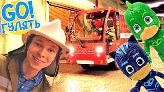 Герои в Масках #КэтБой и #Гекко Тушат ПОЖАР! Станция спасателей 🚒 Видео игры Мастерславль (Москва)