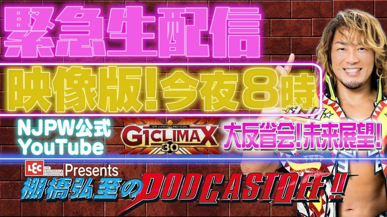 【緊急生配信!】映像版!『レック Presents 棚橋弘至のPODCAST OFF!!』