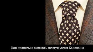 Как завязывать галстук. Узел Кавендиш