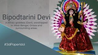 How To Make Maa Bipadtarini (Bipad Nashini) Idol With Paper At Home |#3dPaperIdol | CRAFTSWOMAN