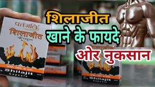 Patanjali Shilajit Capsule Benefits and Side-effects