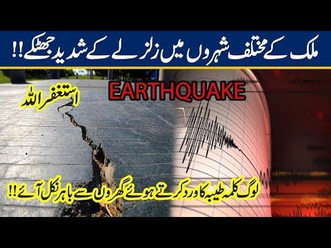 YA ALLAH REHAM ! Strong Earthquake Jolts Pakistan