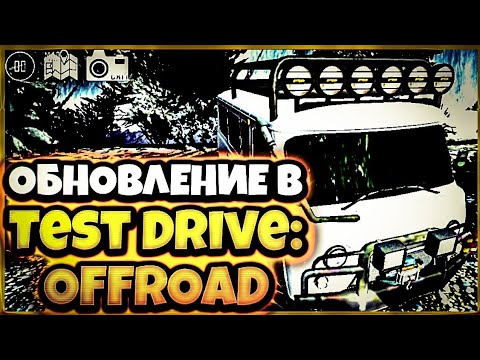 ОБНОВЛЕНИЕ В TEST DRIVE:OFFROAD+КОД НА ДЕНЬГИ!!