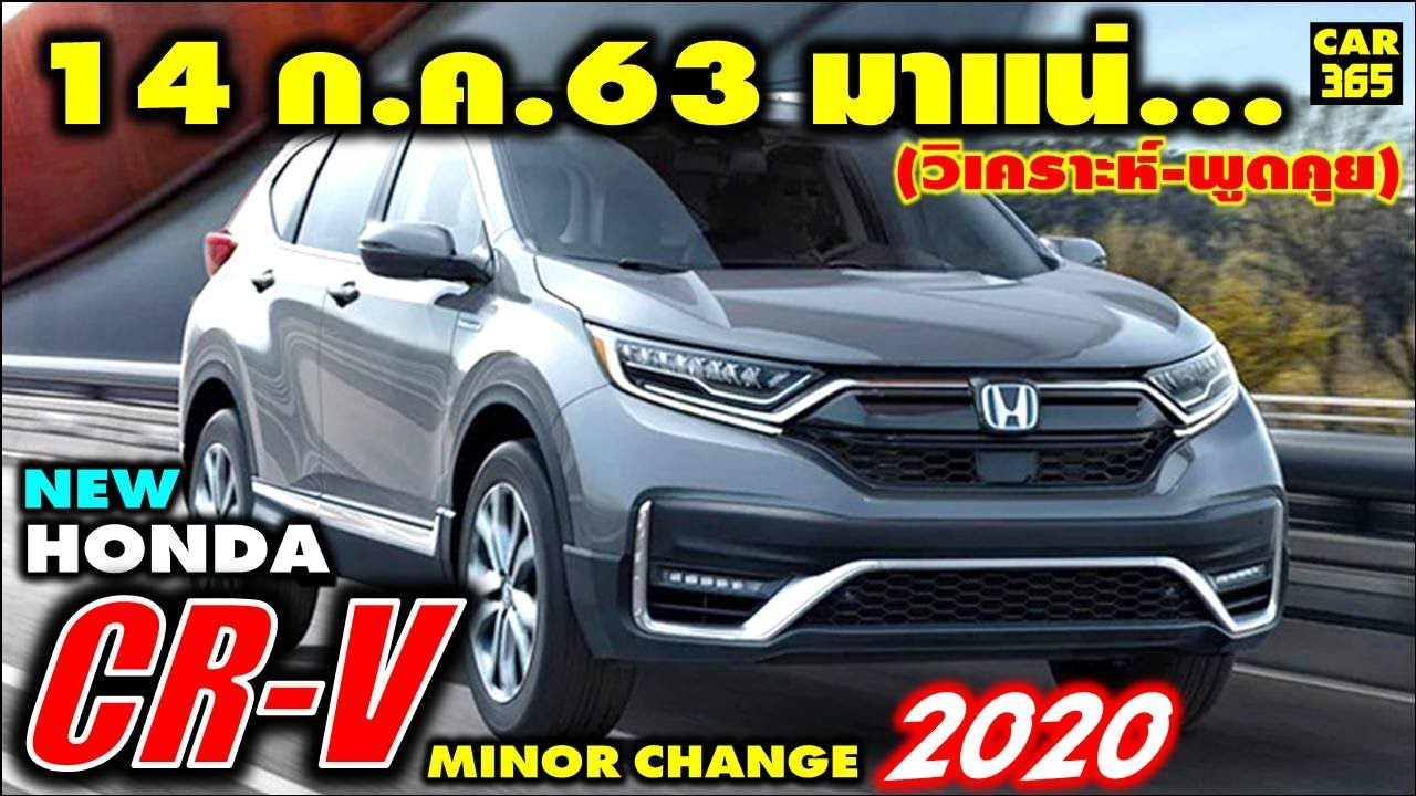 14 ก.ค. 63 นี้ มาแน่!!! กับเจ้า New Honda CR-V Minorchange ใหม่ ปี 2020 (เปิดตัวในประเทศไทย)