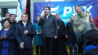 Как встречали Саакашвили в Хмельницком
