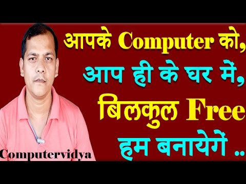 free computer repair in India || online computer repairing