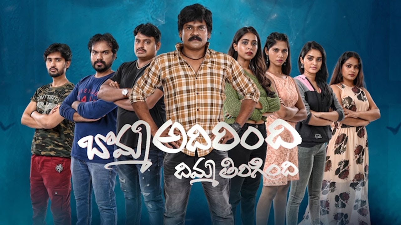 Bomma Adirindi Dimma Tirigindi (2021) Telugu HD Movie