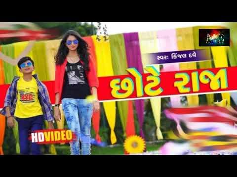 Kinjal Dave new song 2018 | Chote Raja | Raghav Digital