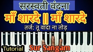 Saraswati Vandana II Maa Sharde II How to sing and Play on Harmonium II Sur Sangam