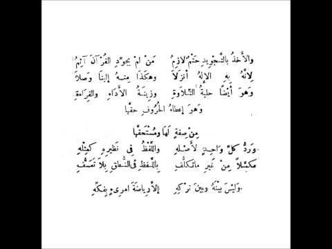 متن الجزرية - باب التجويد - سعد الغامدي