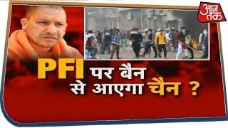 PFI के नाम पर नाकामी छुपा रहे हैं योगी ?   देखिए Dangal With Rohit Sardana