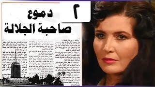 دموع صاحبة الجلالة: الحلقة 02 من 15