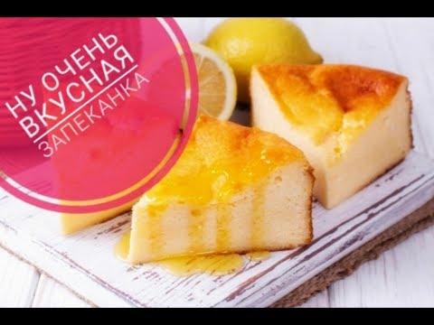 БЕЗУМНО ВКУСНЫЙ Лимонно-творожная запеканка. Простой рецепт 👍