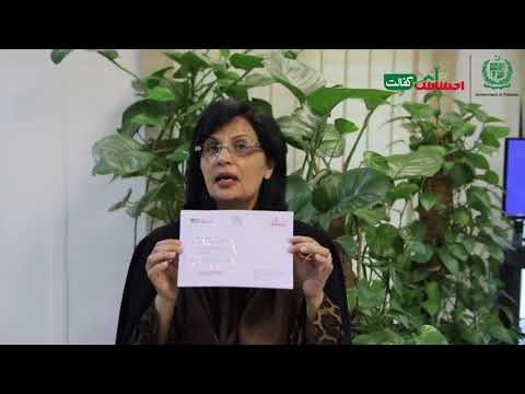 ڈاکٹر ثانیہ کا کفالت پروگرام میں نئے شامل ہونے والے صارفین کیلئے خصوصی پیغام