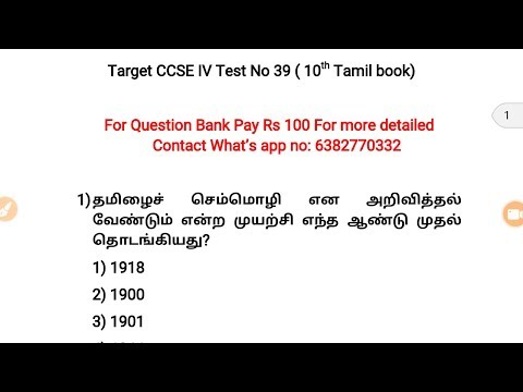 Repeat TNPSC GROUP 2A And Group 4 mock test General Tamil 6