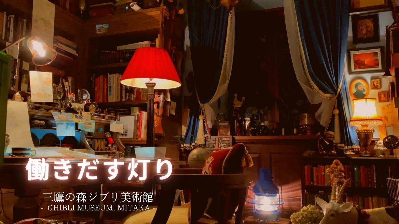 動画日誌 Vol.59「はたらく灯り」
