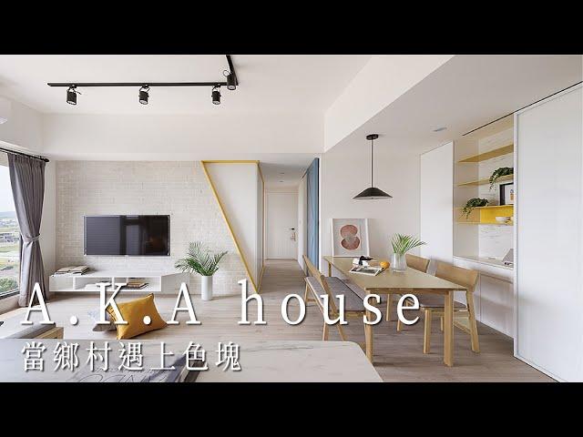 A.K.I house 當鄉村遇上色塊|鄉村宅|Take a C|動態錄影|# house