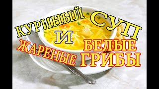 Куриный суп в чугунном воке и жареные белые грибы с луком и морковью.