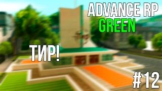 Advance Role Play I Green I #12 I Тир!