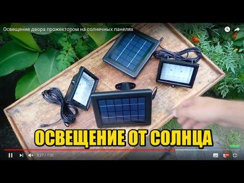 Освещение двора прожектором на солнечных панелях