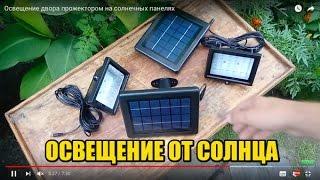 Освещение двора прожектором на солнечных панелях(, 2016-08-17T16:04:32.000Z)