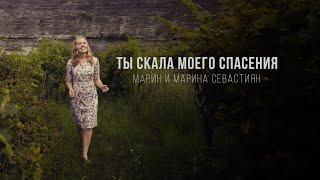 ♪ ♫🔵Марин и Марина Севастиян - Ты скала моего спасения / Христианские Песни 2018