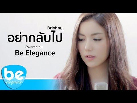 อย่ากลับไป - ไบรโอนี่ | Covered by Be Elegance