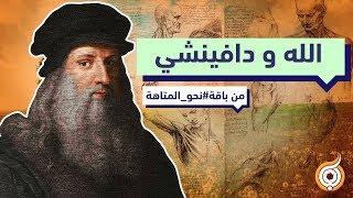 الله ... ودافينشي !! God and Da Vinci