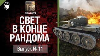 Свет в конце рандома №11: T71 - от Tiberian39 [World of Tanks]
