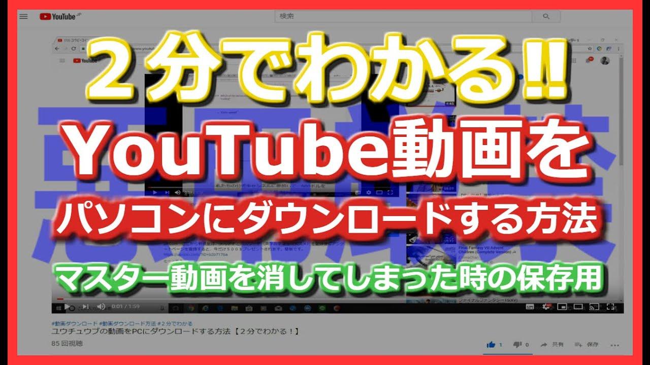 動画 ダウンロード パソコン