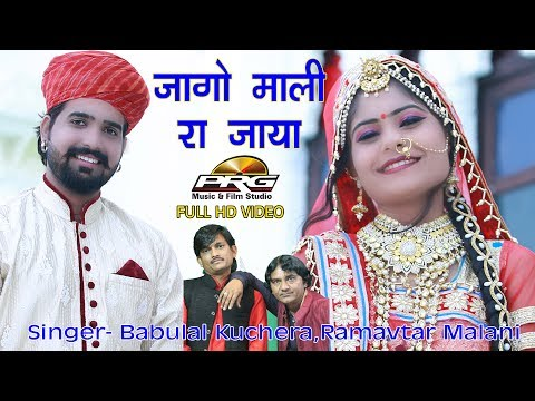 Jago Mali Ra Jaya || Babulal Kuchera,RamaAvtar Malani || Rajasthani DJ Song  || FULL HD VIDEO