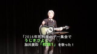 2016年死刑廃止デー「死刑と憲法」が東京新宿牛込箪笥ホールで開かれた...
