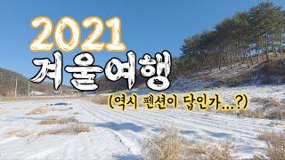 [겨울캠핑] #강원도횡성#둔내#겨울펜션#사랑별펜션#고양…