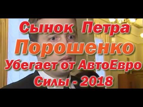 Сын Петра Порошенко убегает от Авто евро силы - 2018 - Видео с YouTube на компьютер, мобильный, android, ios