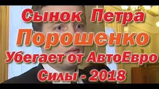 Сын Петра Порошенко убегает от Авто евро силы - 2018