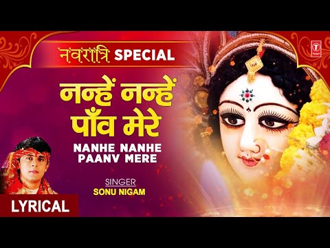 नन्हे नन्हे पांव मेरे Nanhe Nanhe Paanv Mere I Hindi English Lyrics I SONU NIGAM, Full HD Video Song