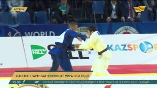 В Астане проходит чемпионат мира по дзюдо(Свыше 700 спортсменов, а это представители свыше 120 стран, поборются за медали в семи весовых категориях,..., 2015-08-24T09:39:35.000Z)